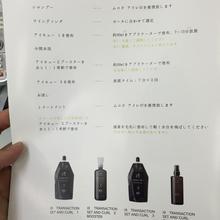 新感覚パーマ剤!!!!