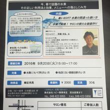 水素セミナーin沖縄