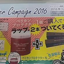 2016 Winter Campaign!!