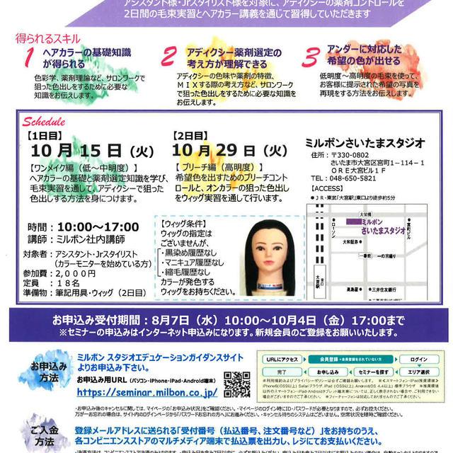 10/15 ・29アディクシー2日間 基礎実習(さいたま)