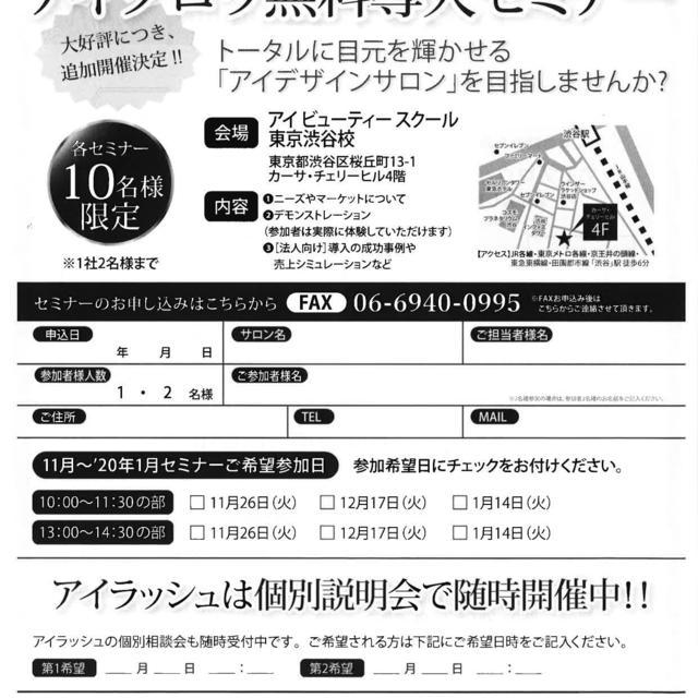 東京開催 アイブロウ・アイラッシュ導入セミナー